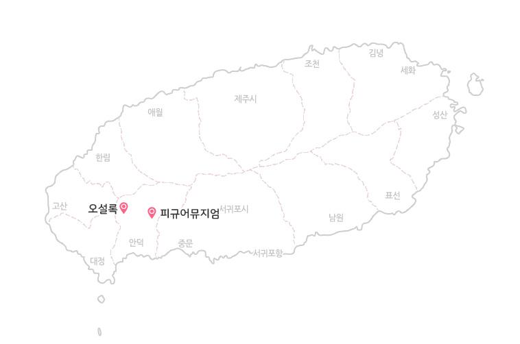 오설록+피규어뮤지엄_지도.jpg