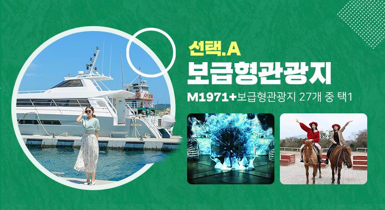 M1971_보급형배너.jpg