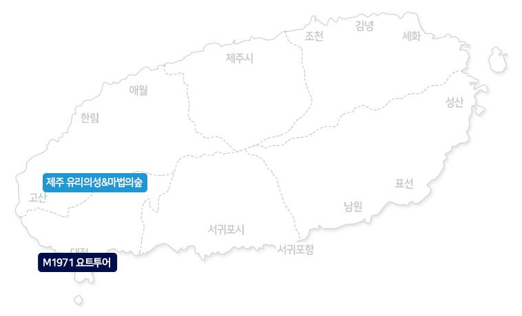 M1971요트투어+제주-유리의성마법의숲_지도.jpg