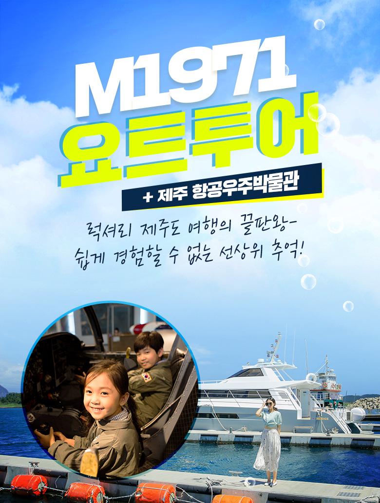 M1971요트투어+제주항공우주박물관.jpg