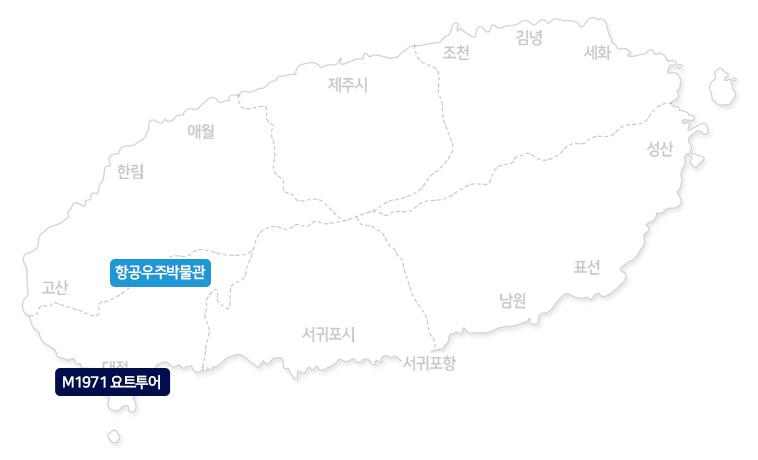M1971요트투어+제주항공우주박물관_지도.jpg