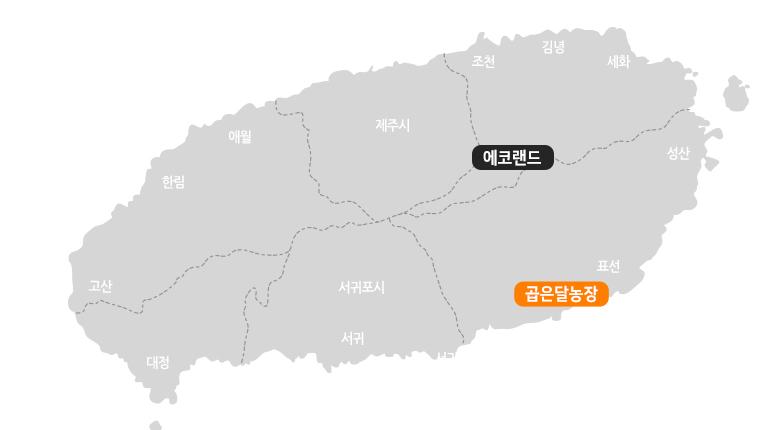 곱은달감귤체험+에코랜드_지도.jpg