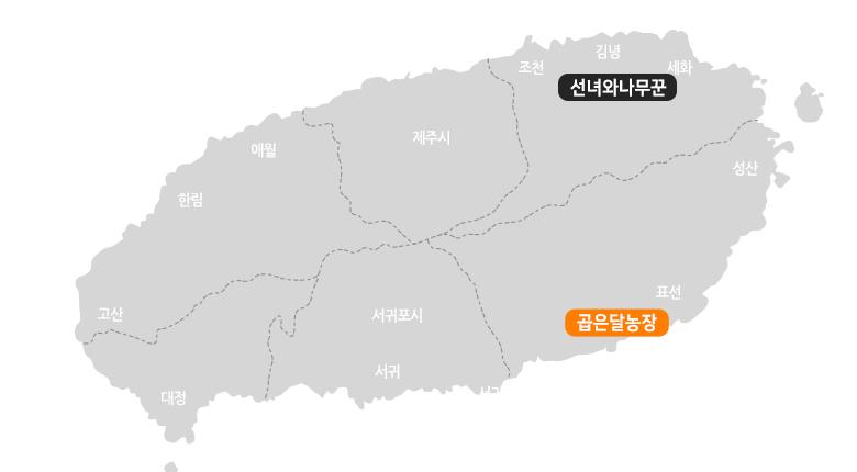 곱은달감귤체험+선녀와나무꾼_지도.jpg