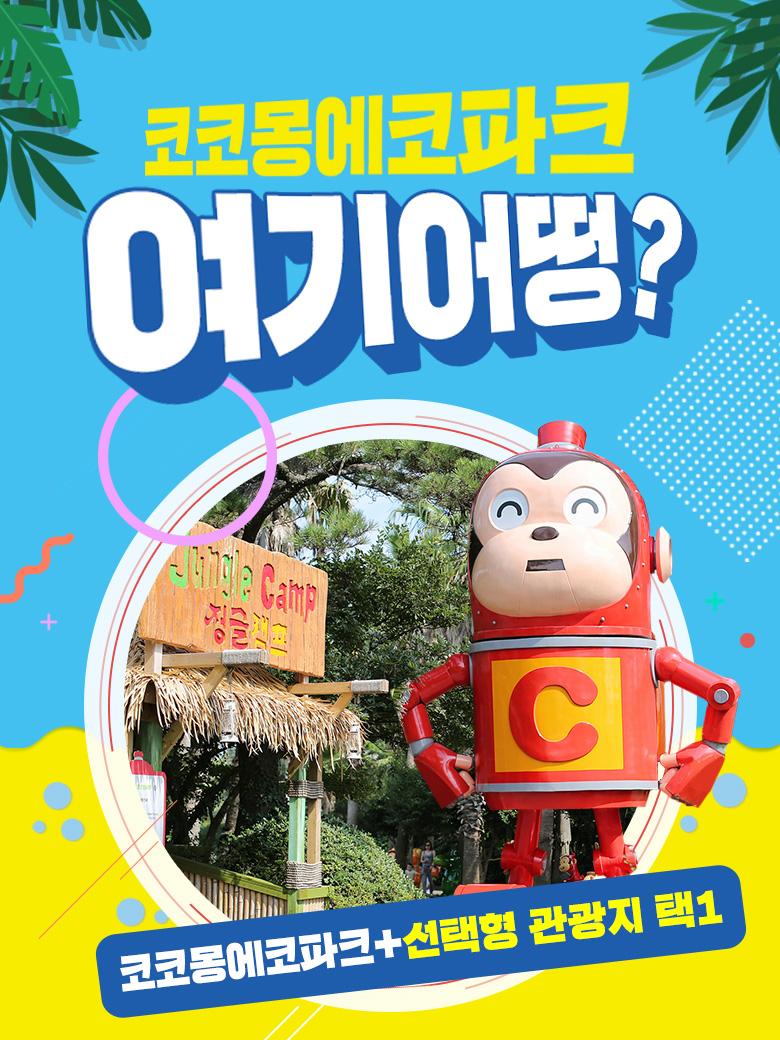 코코몽에코파크+여기어떵.jpg