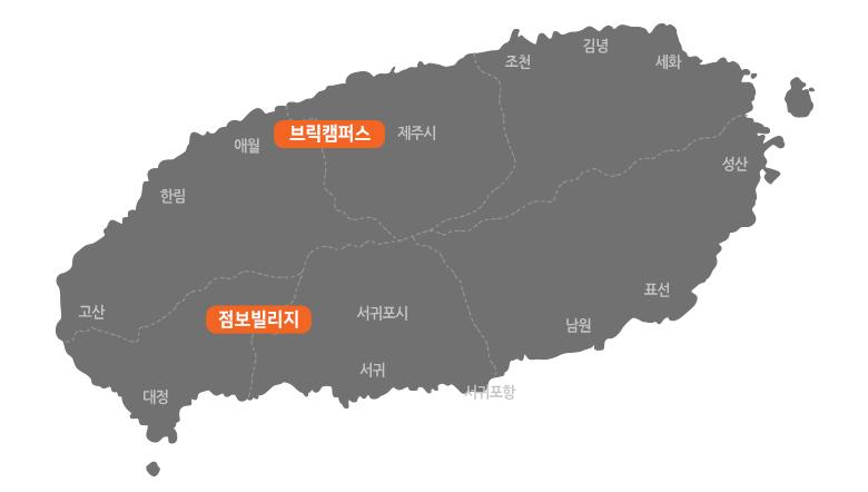 지도_점보빌리지+브릭캠퍼스.jpg