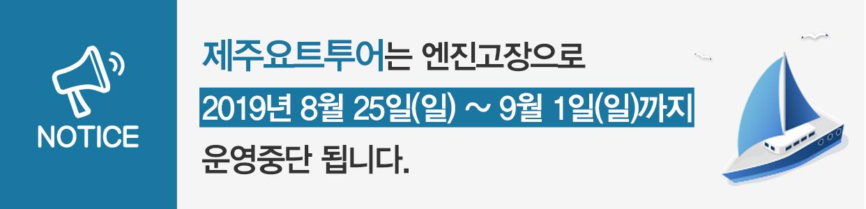 제주요트투어_띠배너.jpg