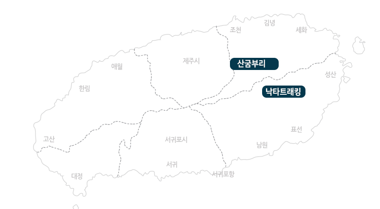 낙타트래킹+산굼부리_지도.jpg