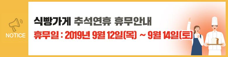 식빵가게_추석휴무띠배너.jpg