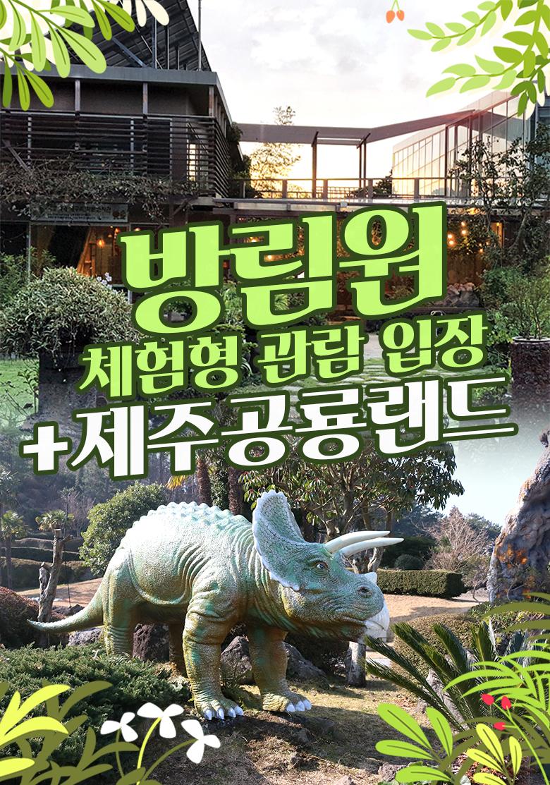 방림원+제주공룡랜드.jpg