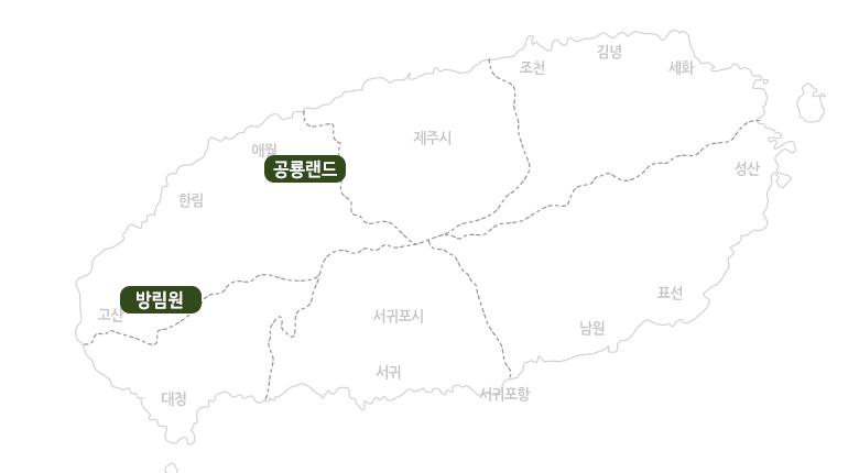 방림원+제주공룡랜드_지도.jpg