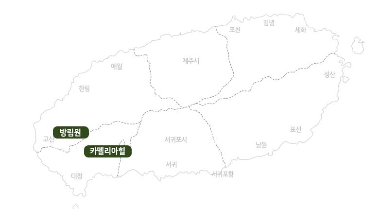 방림원+카멜리아힐_지도.jpg
