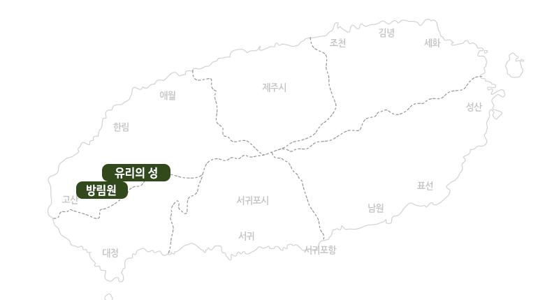 방림원+유리의성지도.jpg