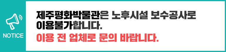 제주평화박물관.jpg