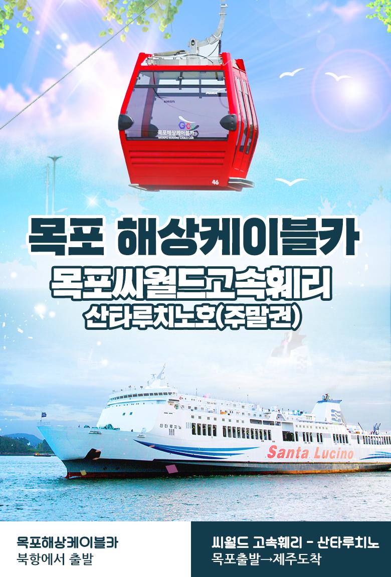 목포해상케이블카+목포씨월드고속훼리루치노호_주말.jpg