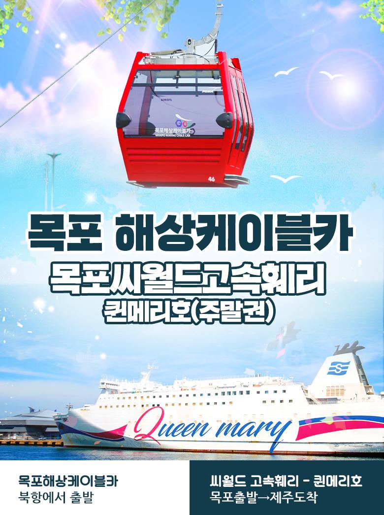 목포해상케이블카+목포씨월드고속훼리퀸메리호_주말.jpg