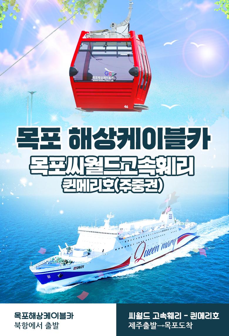 목포해상케이블카+목포씨월드고속훼리퀸메리호_주중.jpg