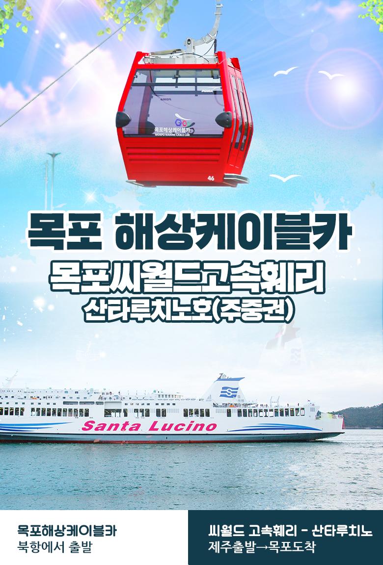 목포해상케이블카+목포씨월드고속훼리루치노호_주중.jpg