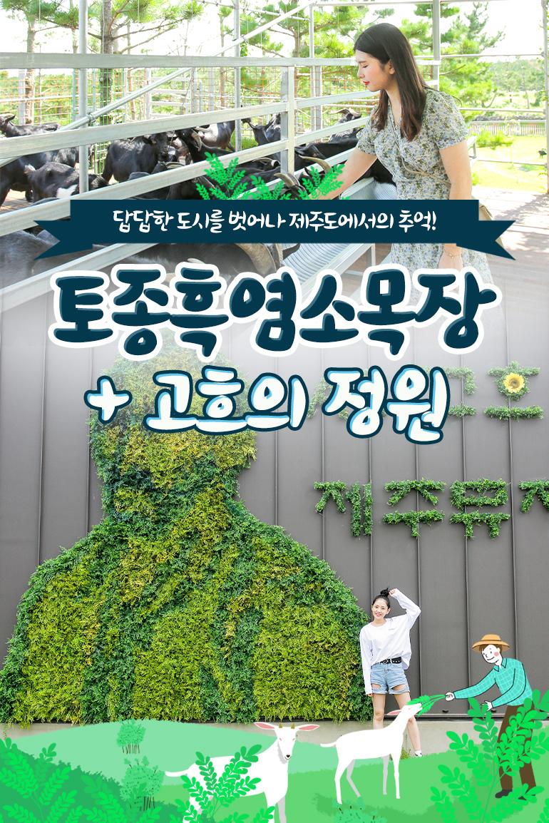 토종흑염소목장+고흐의정원.jpg