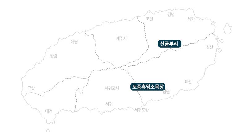 토종흑염소목장+산굼부리_지도.jpg
