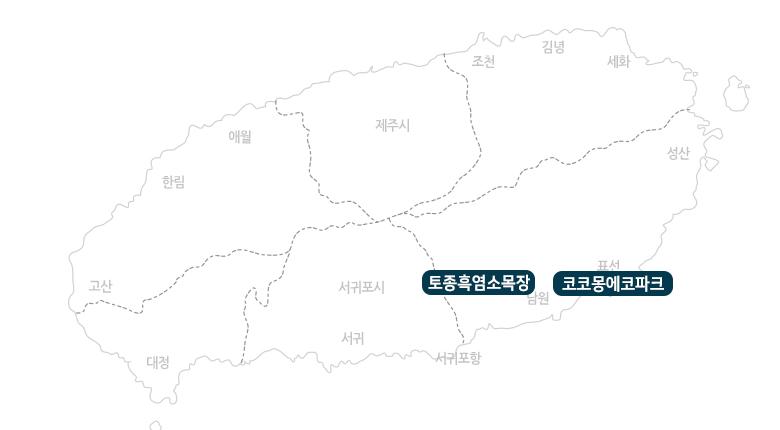 토종흑염소목장+코코몽에코파크_지도.jpg