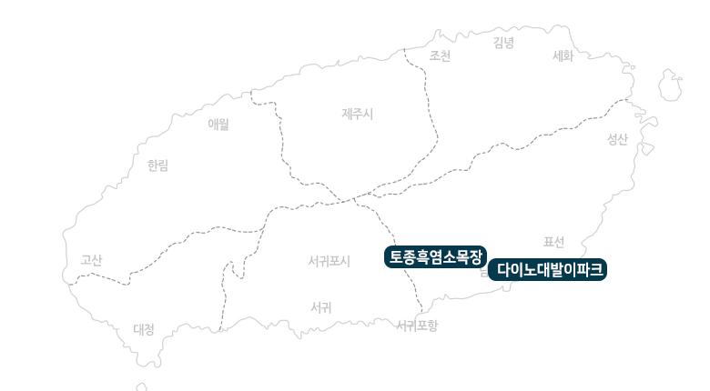 토종흑염소목장+다이노대바링파크_지도.jpg
