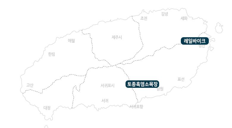 토종흑염소목장+레일바이크_지도.jpg