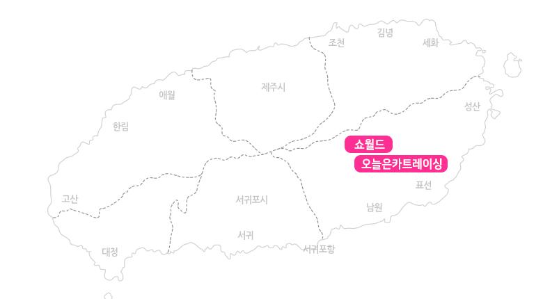 쇼월드+오늘은카트레이싱_지도.jpg