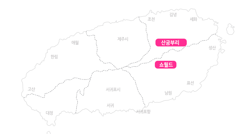 쇼월드+산굼부리_지도.jpg
