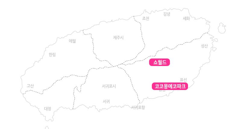 쇼월드+코코몽에코파크_지도.jpg