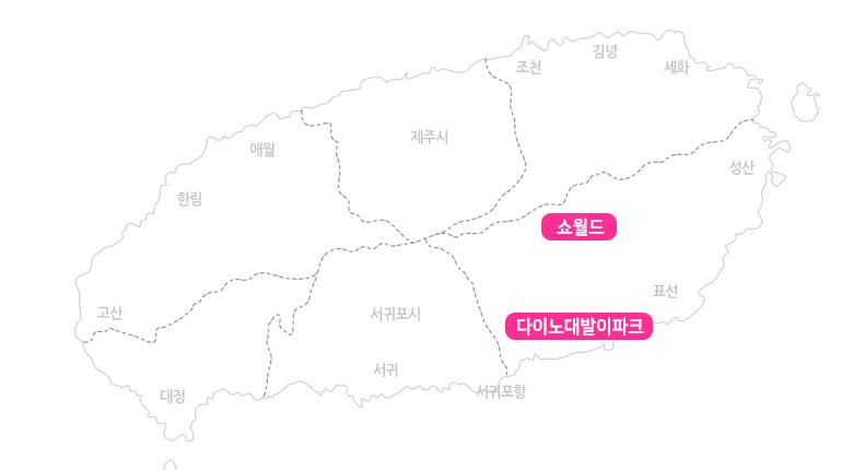 쇼월드+다이노대발이파크_지도.jpg