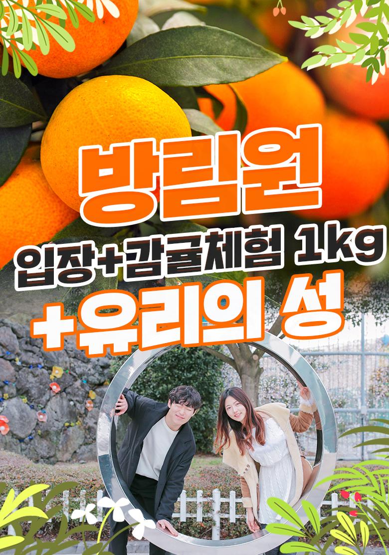 방림원입장감귤체험-1kg+유리의성마법의숲_상단.jpg
