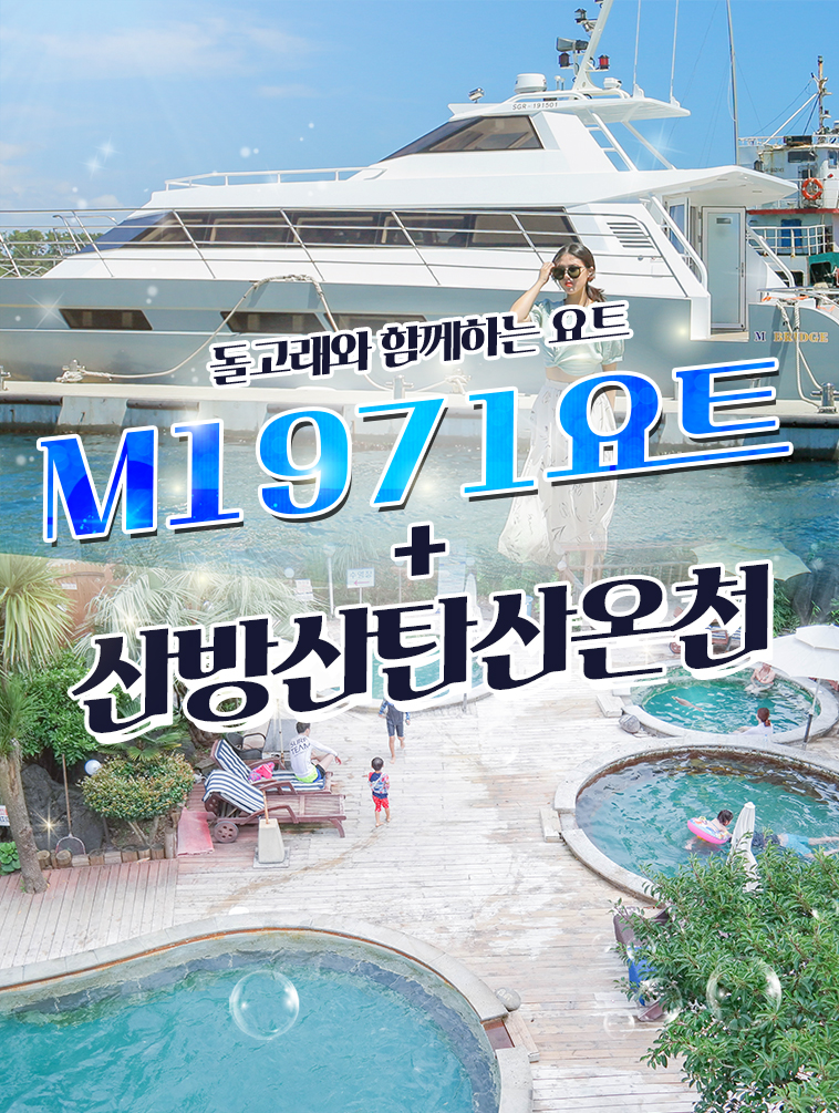 M1971요트투어+산방산탄산온천_01.jpg