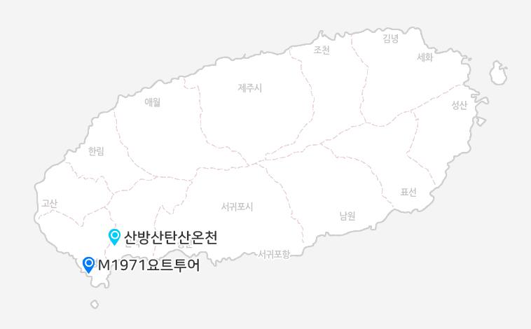 M1971요트투어+산방산탄산온천_02.jpg