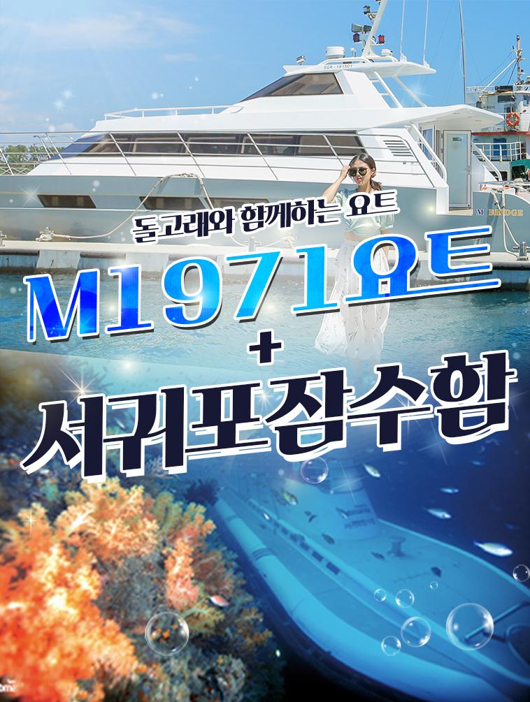 M1971요트투어+서귀포잠수함_01.jpg