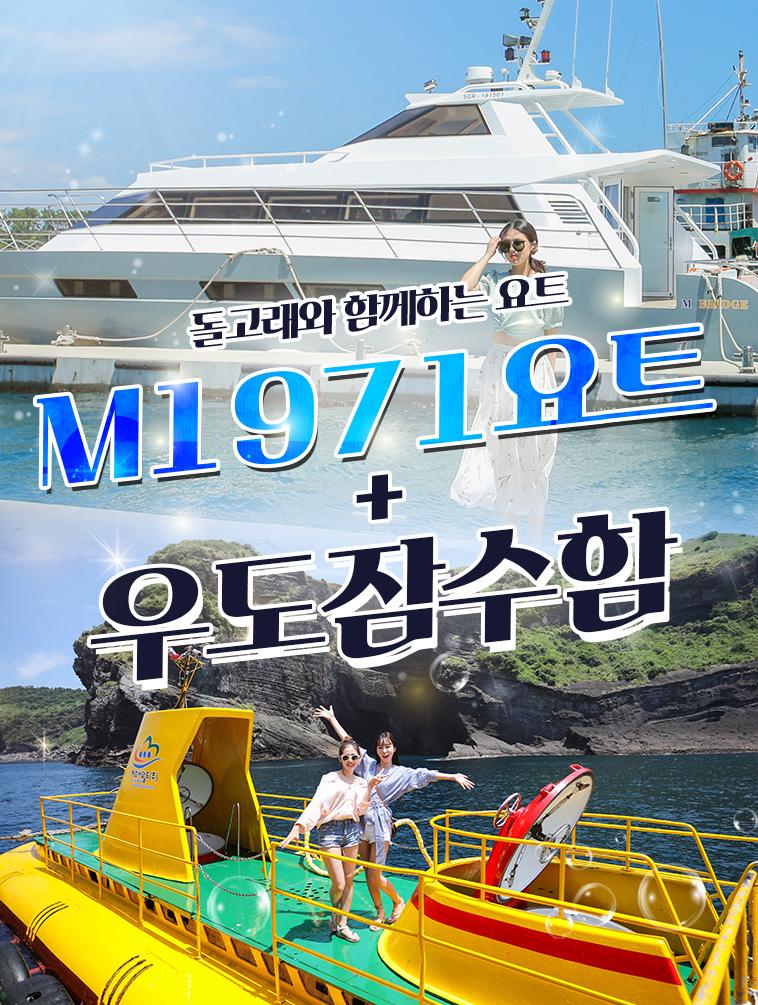 M1971요트투어+우도잠수함_01.jpg