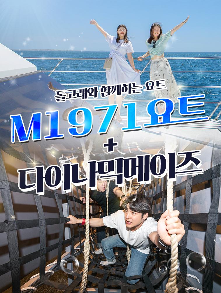 M1971요트투어+다이나믹메이즈_01.jpg