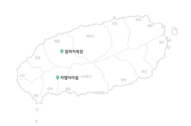 알파카+카멜리아힐_지도.jpg