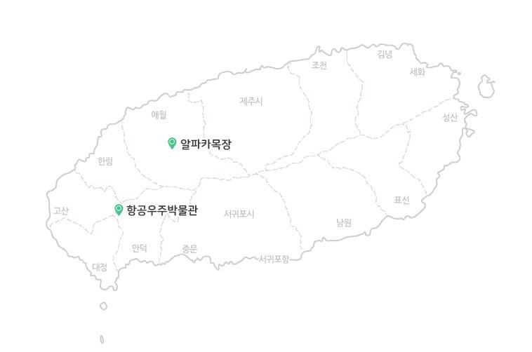 알파카+항공우주박물관_지도.jpg