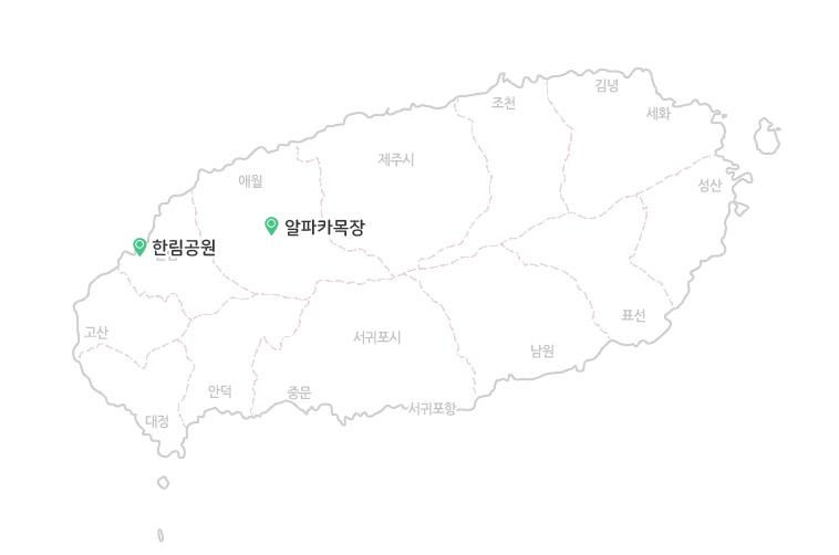 알파카+한림공원_지도.jpg