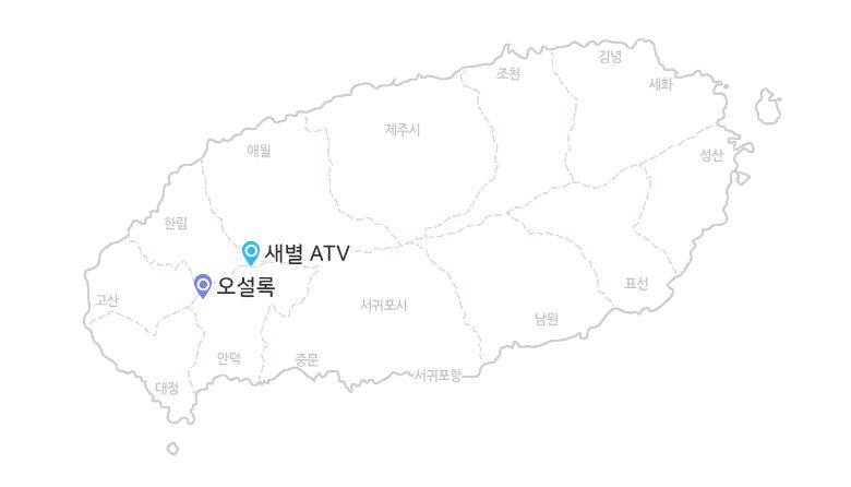 새별ATV-체험코스+오설록-녹차아이스크림_02.jpg