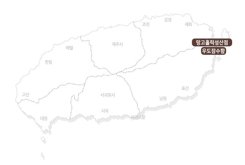 망고홀릭성산점-아메리카노+우도잠수함_02.jpg