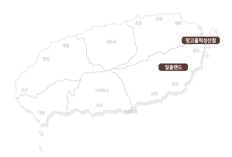 망고홀릭성산점-족욕+일출랜드_02.jpg