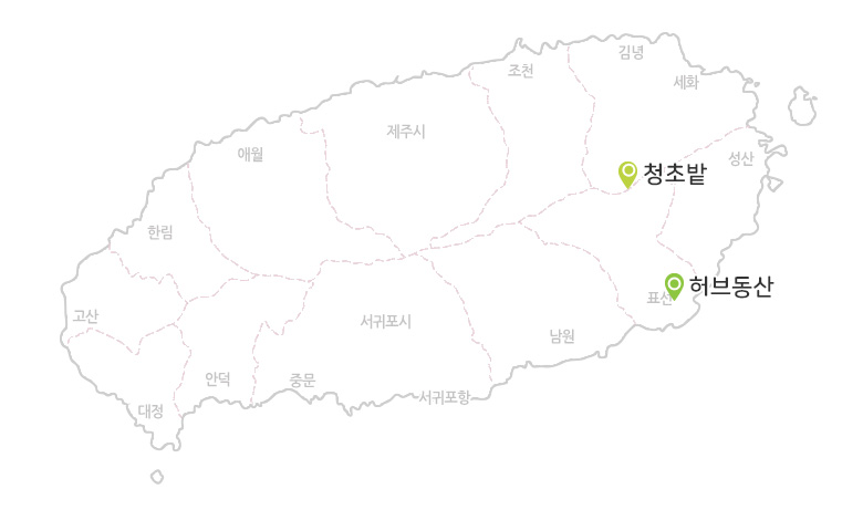 청초밭+허브동산_02.jpg