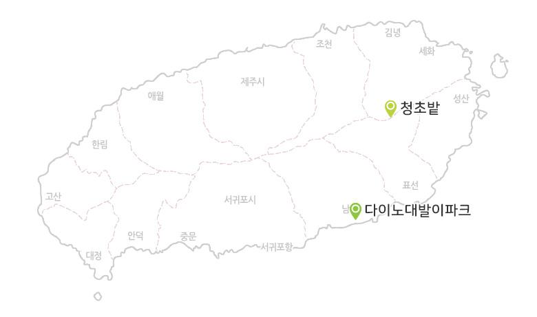 청초밭+다이노대발이파크_02.jpg