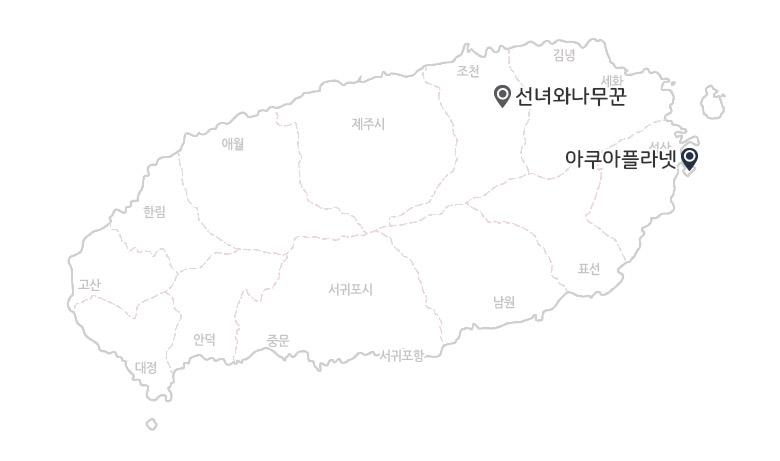 지도_아쿠아플라넷+선녀와나무꾼.jpg