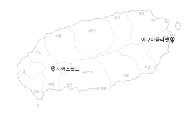 지도_아쿠아플라넷+서커스월드.jpg
