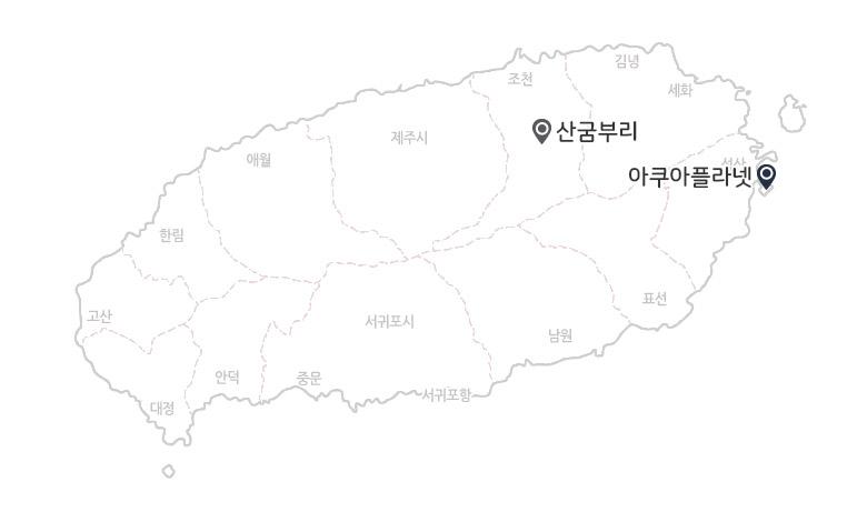 지도_아쿠아플라넷+산굼부리.jpg