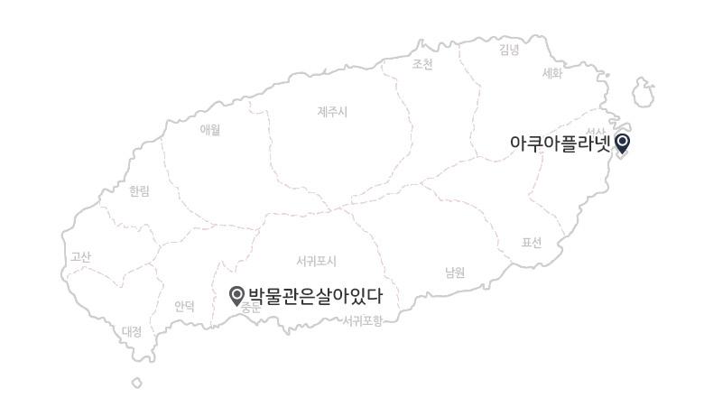 지도_아쿠아플라넷+박물관은살아있다.jpg