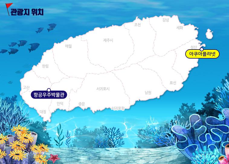 아쿠아+항공우주_02.jpg