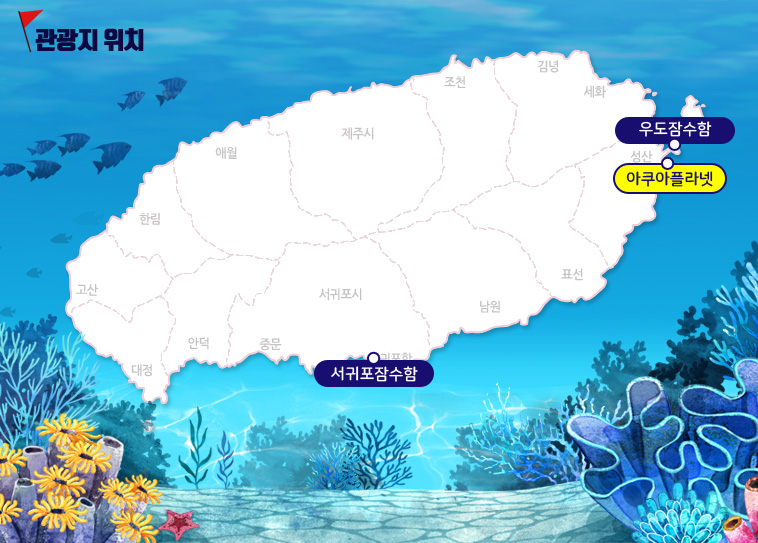아쿠아+잠수함택1_02.jpg